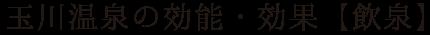 玉川温泉の効能・効果【飲泉】